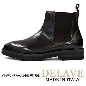 DELAVE ≪デラヴェ≫ イタリアブランド イタリア製 サイドゴアブーツ メンズ イタリア製ブーツ ≪本革 ブーツ 茶≫【送料無料】39000