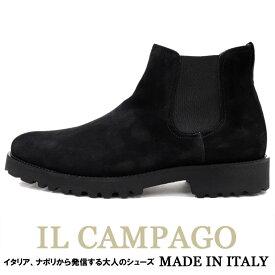 IL CAMPAGO イルカンパゴ イタリア製 スエード サイドゴアブーツ メンズ イタリアブランド ≪クラシコ ビジネスシューズ カジュアルシューズ 革靴 本革 紳士靴 ブラック 黒≫【送料無料】35000WSA