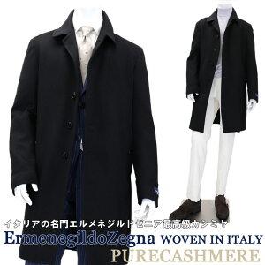 cloth ErmenegildoZegna ≪エルメネジルドゼニア≫ カシミヤ 100% バルカラーコート メンズ イタリア製生地 ゼニア カシミヤコート ブラック 黒 ≪ステンカラーコート ビジネスコート フォー