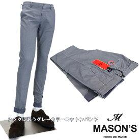 イタリアブランド MASON'S メイソンズ ストレッチ コットンパンツ メンズ ノータック スリムフィット テーパードモデル 綿パンツ ≪クールビズ ナチュラルウォッシュ加工 グレー≫22000