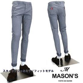 イタリアブランド MASON'S メイソンズ ストレッチ コットンパンツ メンズ ノータック スリムフィット テーパードモデル 綿パンツ ≪クールビズ ナチュラルウォッシュ加工 グレー≫18500