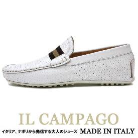 IL CAMPAGO イルカンパゴ イタリアブランド イタリア製 ドライビングシューズ パンチングレザーシューズ メンズ 白≪カジュアルシューズ ホワイト革靴 本革 紳士靴≫【送料無料】30000