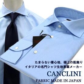 CANCLINI カンクリーニ イタリア製生地 ワイドカラーシャツ メンズ 長袖ドレスシャツ ワイシャツ ビジネスシャツ カッターシャツ ワイドスプレッドカラー サックスブルー 綿100%≫ 日本製 ≪2枚セール対象≫送料無料18000