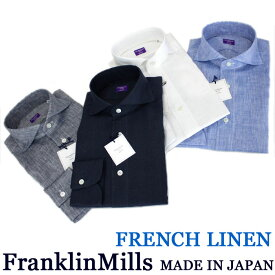 ドメスティックブランド FranklinMills ≪フランクリンミルズ≫ 麻シャツ カッタウェイシャツ 長袖 メンズ フレンチリネン スリムフィット ホリゾンタルカラー ドレスシャツ 日本製 ビジネスシャツ カジュアルシャツ 麻100% 13000