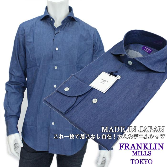 FranklinMills フランクリンミルズ デニムシャツ 長袖 メンズ カッタウェイ ダンガリーシャツ ホリゾンタルカラー カジュアル&ドレスシャツ デニムシャツ 日本製 ≫≪2枚セール対象≫12800