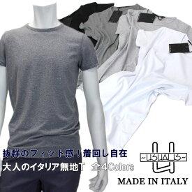 USUALIS ウザリス イタリア製 Tシャツ メンズ ストレッチコットン クルーネック 半袖Tシャツ イタリアブランド 全4色≪無地 丸首 Tシャツ 白 グレー 黒 ≫7500TGネコポス対応