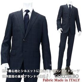 COLOMBO コロンボ イタリア製生地ブランド 2ボタンスーツ メンズ SENTINEL 紺チェック スーツ 一枚仕立て≪紳士 シングルスーツ ビジネススーツ 春夏 ネイビーチェック ノータックパンツ 日本製≫【送料無料】88000-SOB