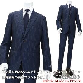 COLOMBO コロンボ イタリア製生地ブランド 2ボタンスーツ メンズ SENTINEL 紺ストライプ スーツ 一枚仕立て≪紳士 シングルスーツ ビジネススーツ 春夏 ネイビーストライプ ノータックパンツ 日本製≫【送料無料】88000-SOB