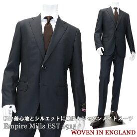 Empire Mills エンパイアミルズ イギリス製生地ブランド 2ボタンスーツ メンズ SENTINEL グレー無地 スーツ 一枚仕立て≪紳士 シングルスーツ ビジネススーツ 春夏 ノータックパンツ 日本製≫【送料無料】88000-SOB