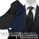 ≪ネクタイ2本以上で割引!≫イタリア製生地 CANONICO ≪カノニコ≫ イタリア製ウール ネクタイ ウールソリッドタ…