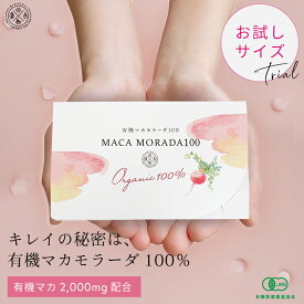 有機マカモラーダ100(7包入り) 無添加 |エクエル エクオールとは異なるアプローチ マカ サプリ ホルモン ホットフラッシュ 更年期障害 女性 エストロゲン 顆粒 ゆらぎ期 オーガニック 美容 アミノ酸 国産 日本製