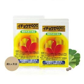 【機能性表示食品】イチョウでGOO! 90粒×2袋(約1ヶ月分)| イチョウ葉 記憶力を維持する サプリ フラボノイド テルペンラクトン フェルラ酸 ファイトケミカル ホスファチジルセリン マカ アミノ酸