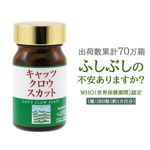 《送料無料》キャッツクロウスカット 180粒(約1か月分)? キャッツクロー キャッツクロウ サプリ カムカム ノニ マカ サプリメント 健康食品 アミノ酸 天然ビタミンC ビタミンB ミネラル クエ
