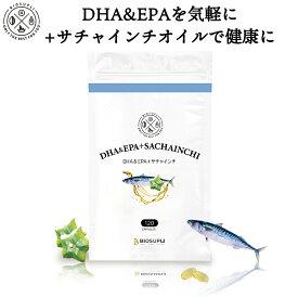 DHA&EPA+サチャインチ 120粒(約1か月分)| DHA EPA サプリ サチャインチ サプリメント サチャインチオイル α-リノレン酸 ドコサヘキサエン酸 青魚 子供 子ども 健康食品 オメガ3 オメガ6 オメガ9 栄養補助食品 カプセル ダイエット ビタミンE