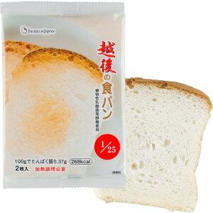 【メーカー直送・送料無料】越後の食パン(100g×20袋)【あす楽対応】 バイオテックジャパン 低たんぱく 低たんぱく食品 低たんぱくパン たんぱく質調整食品