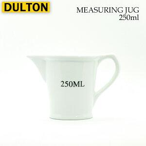 DULTON ダルトン メジャーリング ジャグ 250ml MEASURING JUG 250ML 計量カップ CH05-K211