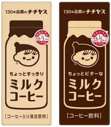 チチヤス ミルクコーヒー 紙パック 250ml >> 伊藤園 ちょっとすっきり ちょっとビターな 甘いコーヒー カフェオレ コーヒー コーヒー牛乳 コーヒーミルク カフェ オレ