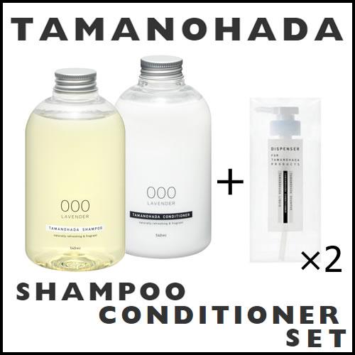 タマノハダ シャンプー コンディショナー セット 540ml 専用ディスペンサー2個付き 玉の肌 ノンシリコン TAMANOHADA SHAMPOO CONDITIONER