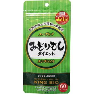 蒸大王生物綠减肥60粒()