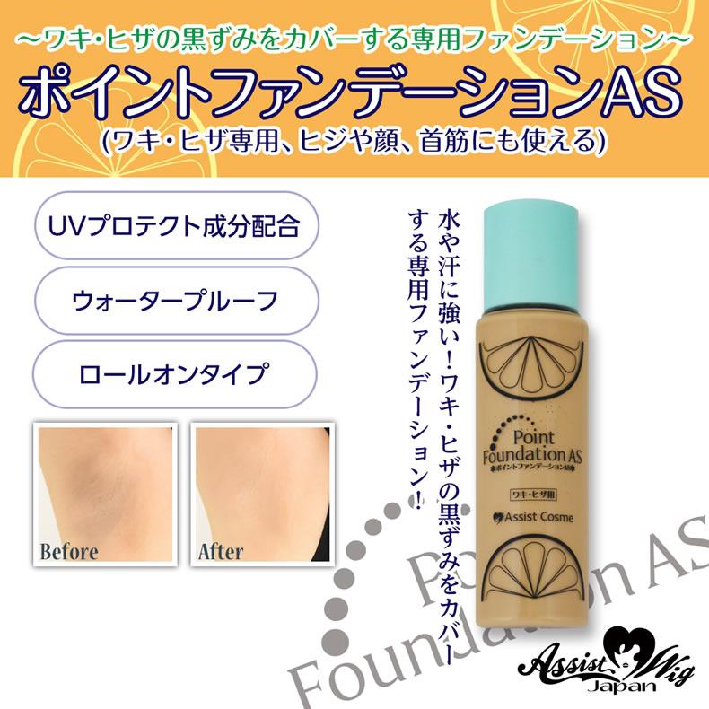 ポイントファンデーションAS(ワキ・ヒザ用)UV ウォータープルーフ リキッドファンデーション ロールオンタイプ
