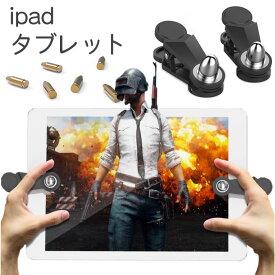 【最大20倍ポイントUP中】PUBG Mobile 荒野行動 コントローラー BG-021(メール便送料無料)金属製感応式 射撃ボタン iPad/Android/タブレット対応