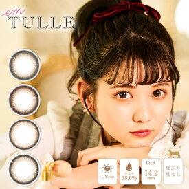 【最大44倍ポイントUP中】em TULLE (エンチュール) 1箱10枚 (メール便送料無料) カラコン ワンデー