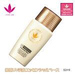 【おまけ付き】ジョアエコ薬用UV美白エッセンシャルベース52ml(送料無料)ビーバンジョアVIVANTJOIEJOIEECO