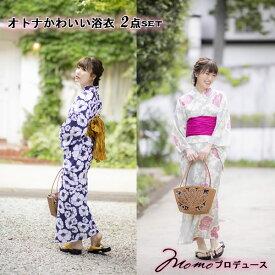 【おまけ付き】桃プロデュース オトナかわいい浴衣2点SET (送料無料) 浴衣セット