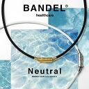 【着後レビューでプレゼント】【正規販売店】バンデル ヘルスケア ネックレス ニュートラル (送料無料) BANDEL Health…