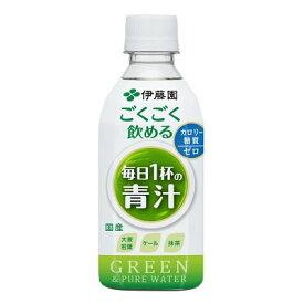 伊藤園 ごくごく飲める 毎日1杯の青汁 PET 350g×24本 (送料無料) 国産 大麦若葉 ケール 抹茶 カロリー 糖質 ゼロ