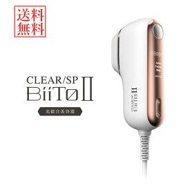 【おまけ付き】 CLEAR/SP BiiTo II (ビートツー) DXセット (送料無料) フラッシュ脱毛器 コラーゲン ほうれい線 フェイスライン リフトアップ スモール脱毛ヘッド