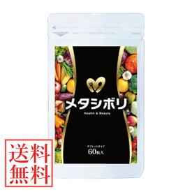 【あす楽対応】【おまけ付き】メタシボリ 60粒 (メール便送料無料) メーカー正規品 ダイエットサプリ