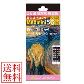 【あす楽対応】電磁波ブロッカー MAX mini 5G (メール便送料無料) 電磁波対策 5G通信 携帯 スマホ スマートフォン パソコン PC 電磁波カット マイクロ波 低減 シート フィルム