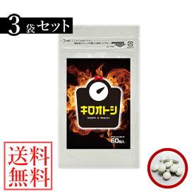 キロオトシ 60粒 3袋セット (メール便送料無料) メーカー正規品 ダイエットサプリ