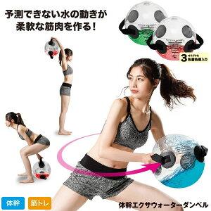 体幹エクサウォーターダンベル (送料無料) ダンベル 筋トレ 反射運動 体幹 筋肉 トレーニング 負荷 水ダンベル 男性用 女性用 足腰 ウエスト 背筋