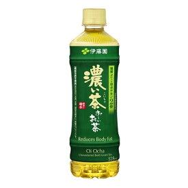 伊藤園 おーいお茶 濃い茶 525ml PET×24本 (送料無料) いとうえん ITOEN お茶 日本茶