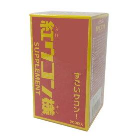 【最大20倍ポイントUP中】紅ウコン様 200粒 (送料無料)発売元ディーエヌエーバンク・リテイル クルクミン 秋ウコン うこん