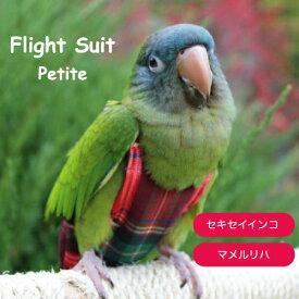フライトスーツ プチ【Avian Fashions】