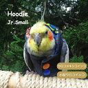 バーディフーディ ジュニアスモール 【Avian Fashions】