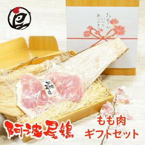 【ギフトセット】阿波尾鶏 もも肉セット 500g