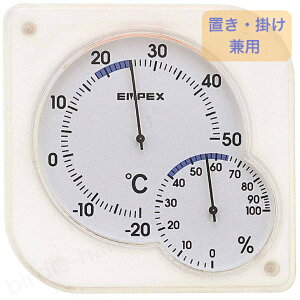 シュクレミディ ホワイト 温湿度計 白 温度計 湿度計 アナログ 針 置き型 掛け型 シンプル 寝室 リビング 託児室