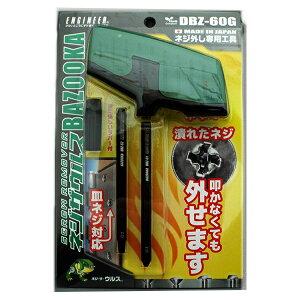 エンジニア ネジザウルスバズーカー ネジ外し専用工具 緑 DBZ-60G