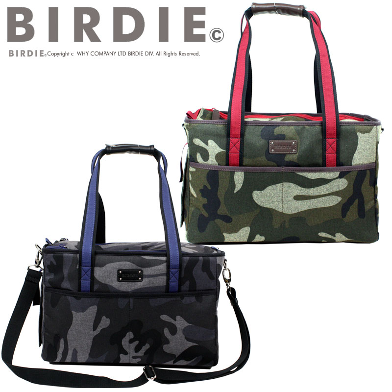 ショルダー付カモフラージュキャリー2 sizeS【送料無料】【BIRDIE(バーディ)小型犬・猫用キャリーバッグ】