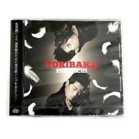 "OKAMEN75 / CD / TORIBAKA / 173A0265 "" ネコポス 対応可能 "" ( BIRDMORE バードモア 鳥用品 鳥グッズ 鳥 とり プレゼント )"