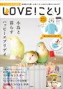 リンネル特別編集 LOVE! ことり SPECIAL ITEM ぬいぐるみインコポーチ  ( BIRDMORE バードモア 鳥用品 鳥グッズ 雑…
