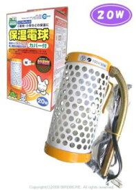 マルカン / 保温電球 カバー付き ( 20W ) / 9991963 (BIRDMORE バードモア 保温 あったか 温度 ヒーター )
