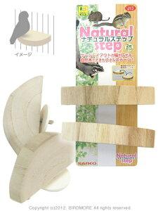 サンコー / ナチュラルステップ / 9993868 ( BIRDMORE バードモア 鳥用品 鳥グッズ 鳥 とり トリ インコ オウム プレゼント )