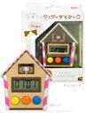 HashyTOP-IN / お菓子なクックタイマー・チョコ / 9994056-02