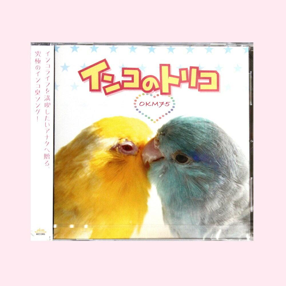 OKAMEN75 / 音楽CD・インコのトリコ / 173A0201