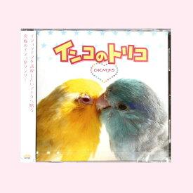 OKAMEN75 / 音楽CD・インコのトリコ / 173A0201( BIRDMORE バードモア CRAFT GARDEN 鳥用品 鳥グッズ 鳥 とり プレゼント )